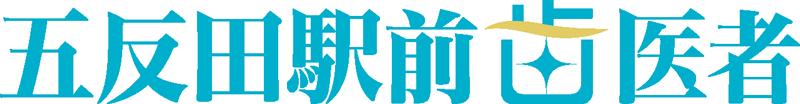 五反田駅前歯医者
