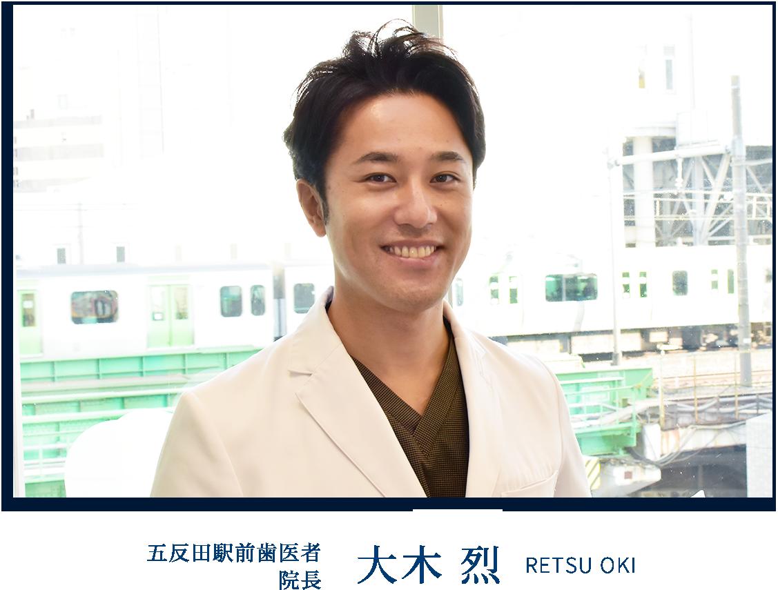 五反田駅前歯医者 院長 大木 烈