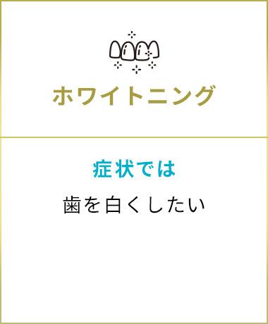 五反田駅前歯医者 ホワイトニング