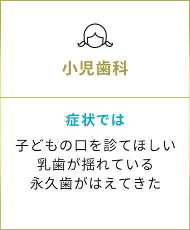 五反田駅前歯医者 小児歯科
