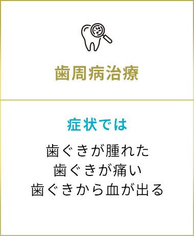 五反田駅前歯医者 歯周病治療