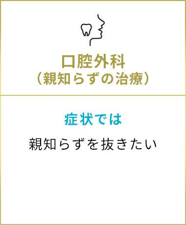 五反田駅前歯医者 口腔外科