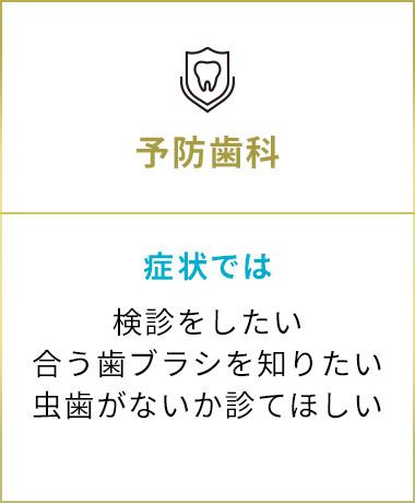 五反田駅前歯医者 予防歯科
