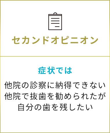 五反田駅前歯医者 セカンドオピニオン